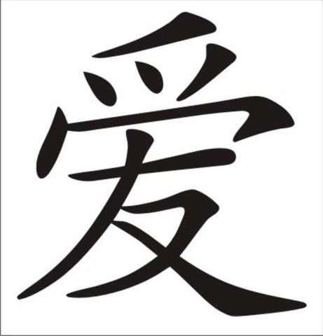 bedeutung chinesisches zeichen unbekannt liebe tattoo. Black Bedroom Furniture Sets. Home Design Ideas