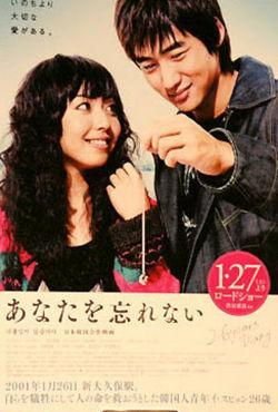 kennt jemand gute japanische liebesfilme filme japan