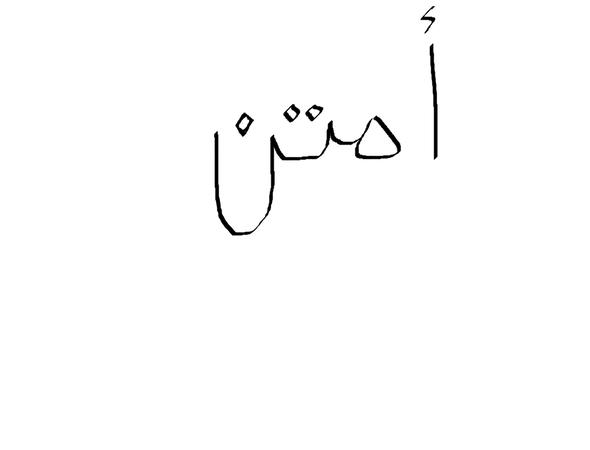 wie schreibt man amin auf arabisch t ttowieren sprachen. Black Bedroom Furniture Sets. Home Design Ideas