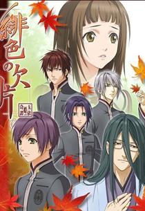 Hiiro no Kakera - (Anime, Manga, Vampire Knight)