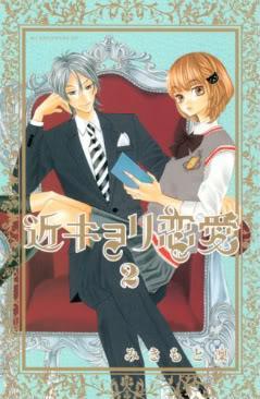 Kinkyori Renai - (Anime, Lehrer, Manga)