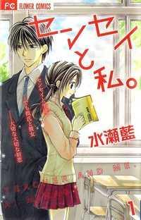 Sensei to Watashi - (Anime, Lehrer, Manga)