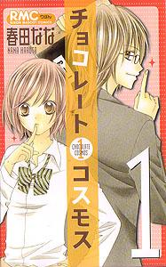 Chocolate Cosmos - (Anime, Lehrer, Manga)