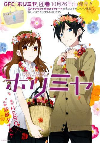 Horimiya - (Anime, Manga)