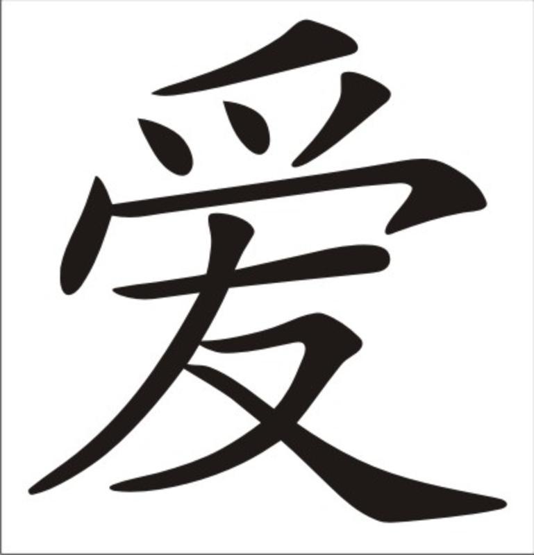 bedeutung chinesisches zeichen unbekannt liebe tattoo chinesisch. Black Bedroom Furniture Sets. Home Design Ideas