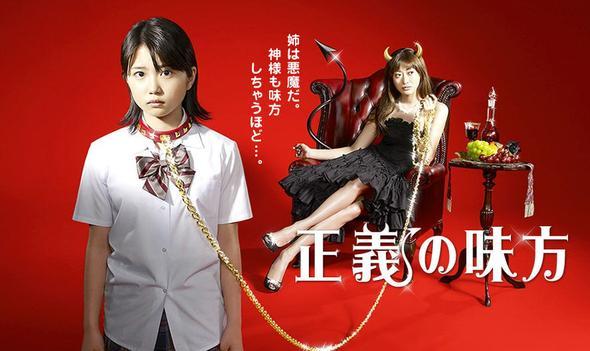das Titelbild - (japanisch, Drama)