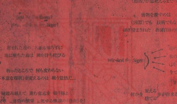Auszug_Lyric_Booklet - (Anime, Manga, Attack on Titan)