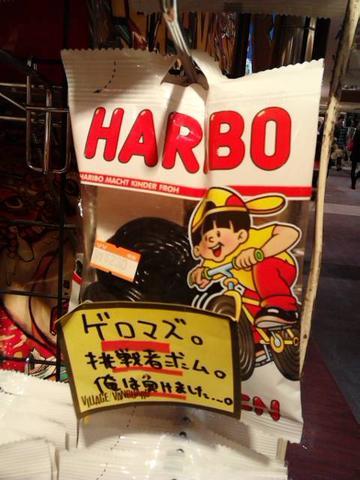 Haribo Lakritzschnecken in Japan - Bild 1 - (Japan, Marke)
