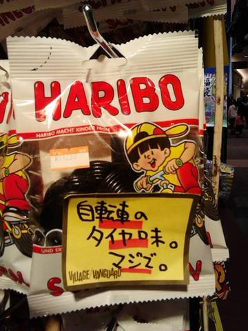 Haribo Lakritzschnecken in Japan - Bild 2 - (Japan, Marke)