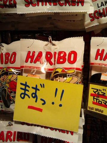 Haribo Lakritzschnecken in Japan - Bild 3 - (Japan, Marke)