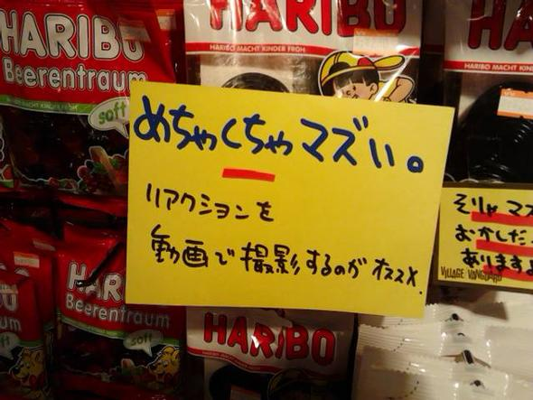 Haribo Lakritzschnecken in Japan - Bild 5 - (Japan, Marke)
