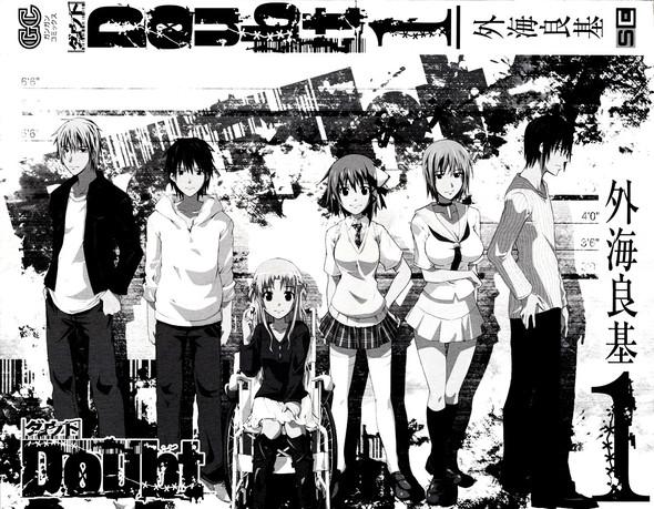Doubt - (Manga, Zeichenstill)