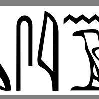 Hasina wie arabisches حسينة - (Geschichte, Hieroglyphen, tafelanschrieb)