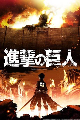 Attack on Titan Cover - (Anime, Manga, Japan)
