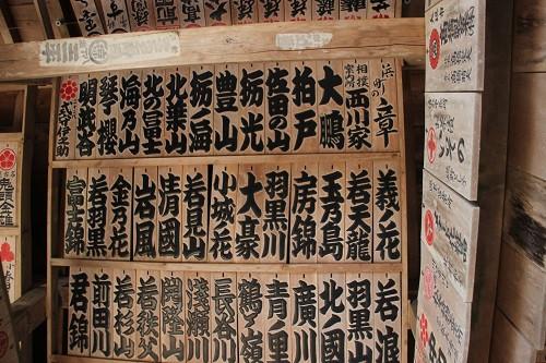 Sumo-Ringer Namensliste - (Tattoo, japanisch, schönschrift)