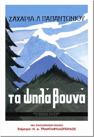 das ist das cover vom buch  - (Sprache, Griechenland, griechisch)