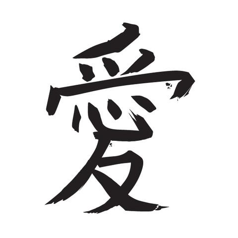 kanji bedeutung ist libe - (Ideen, Tatoo)