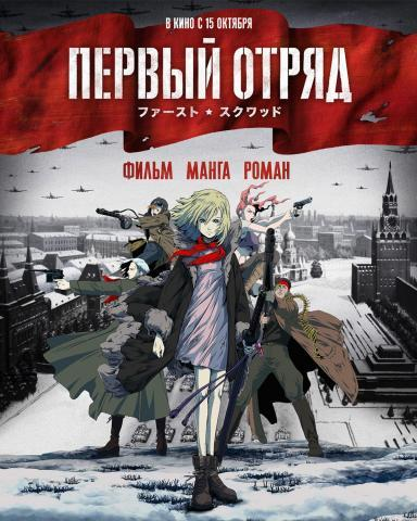 First Squad - (Anime, Manga, amv)
