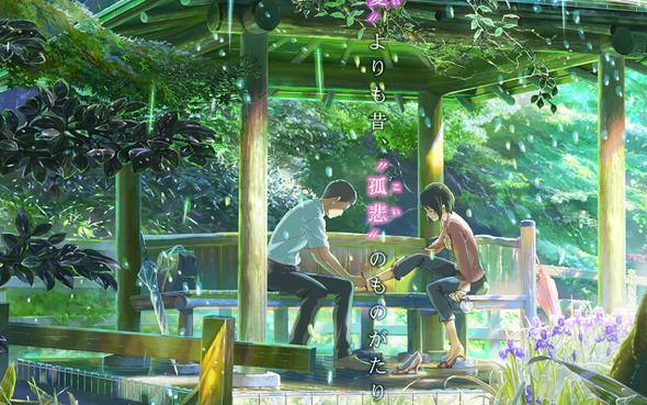 - (Liebe, Film, Anime)