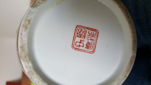 chinesische oder japanische vase dekoration porzellan stempel. Black Bedroom Furniture Sets. Home Design Ideas