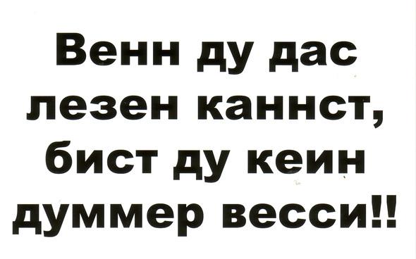 Umgekehrt wie dieses: - (russisch, Lateinisch)