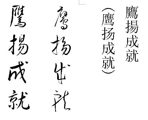 - (japanisch, chinesisch, kanji)