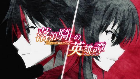 Rakudai kishi no cavalry - (Anime, Action, OP)