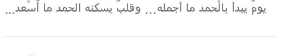 Ausschnitt - (Uebersetzung, arabisch)