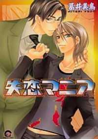 Shitsuren Mania - (Anime, Manga, Yaoi)