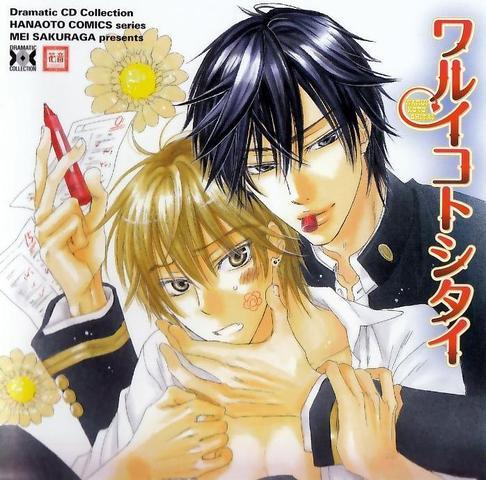 I want to be naughty - (Anime, Manga, Yaoi)