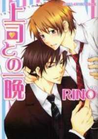 Joushi Tono Hitoban - (Anime, Manga, Yaoi)