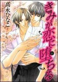 Kimi Ga Koi Ni Ochiru - (Anime, Manga, Yaoi)