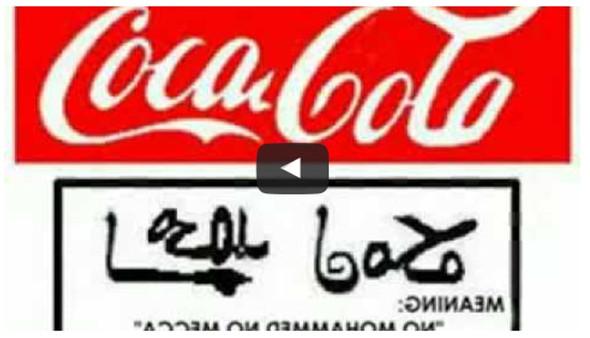 Arabisch gespiegelt - (Islam, Allah, Mohammed)