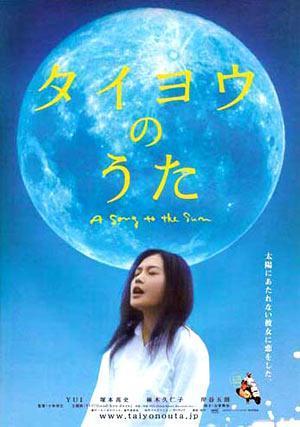 Japanische Liebesfilme