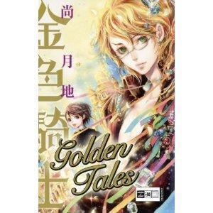 Golden Tales Band 1  - (Freizeit, Manga, Fantasy)
