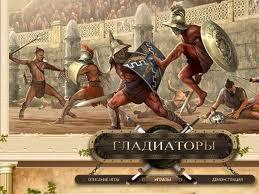 Gladiators - (online, Browsergame)
