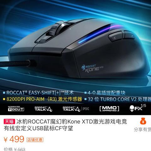 Roccat kone xtd - (Computer, Technik, Spiele und Gaming)