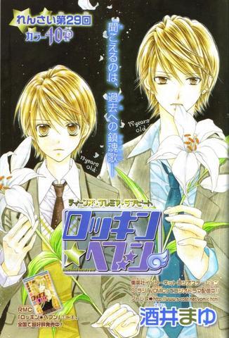 Rockin' Heaven (Mayu Sakai) - (Manga, Bedeutung, Japan)