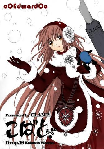 Kobato - (Anime, Winter, Cosplay)