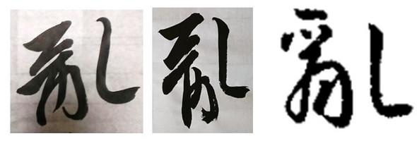 - (übersetzen, japanisch, schriftzeichen)