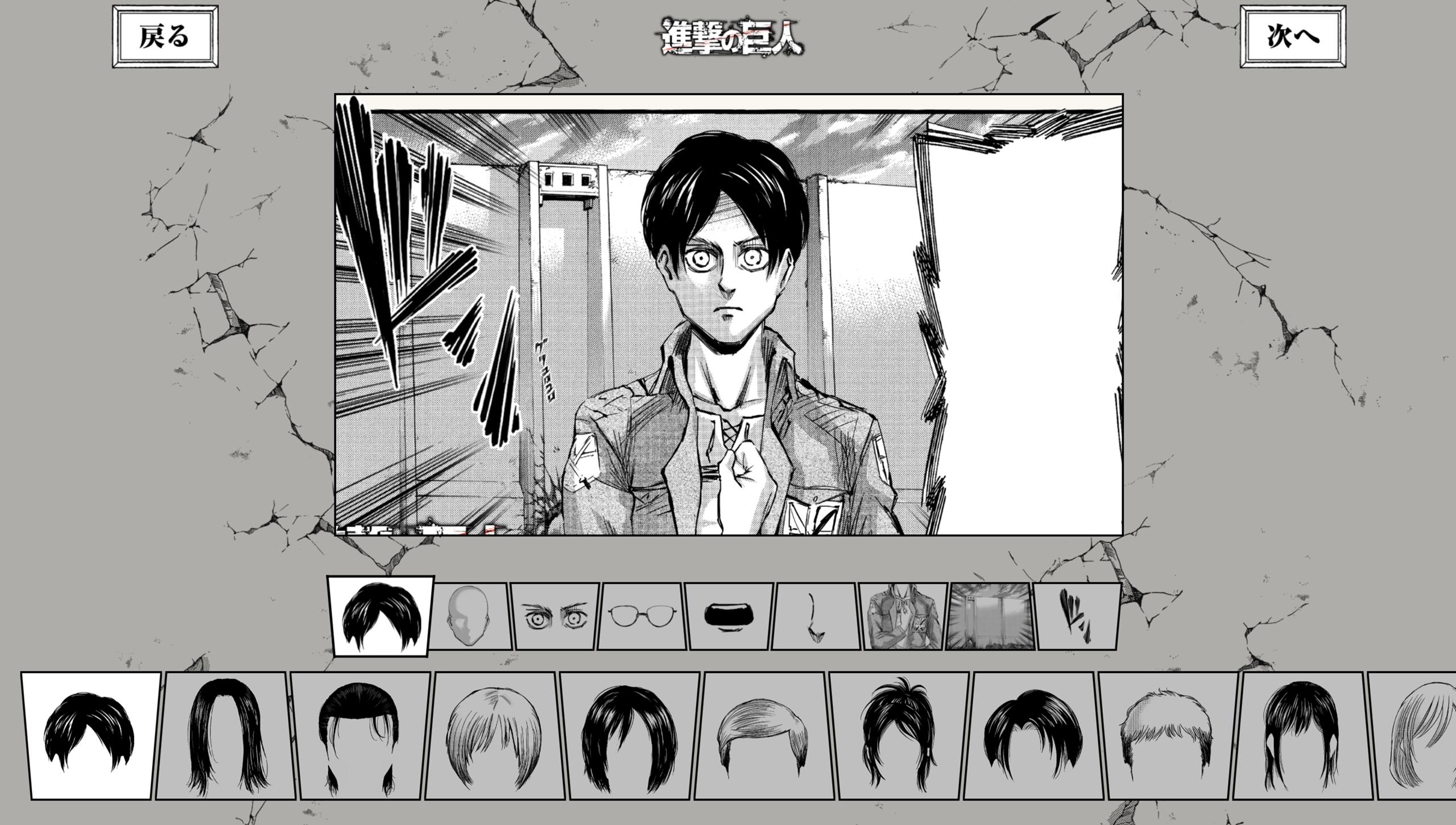 Wie heißt die Seite wo ich mich als Attack on Titan Manga