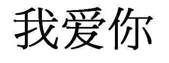 japanisch und oder chiesische schriftzeichen kennt jemand einen link computer liebe deutsch. Black Bedroom Furniture Sets. Home Design Ideas