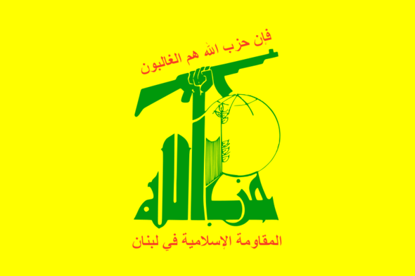 Flagge Hisbollah - (Flagge, Hisbollah)