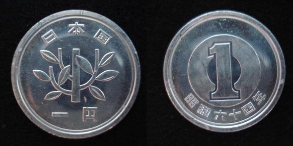 1 Yen - (Japan, Yen)