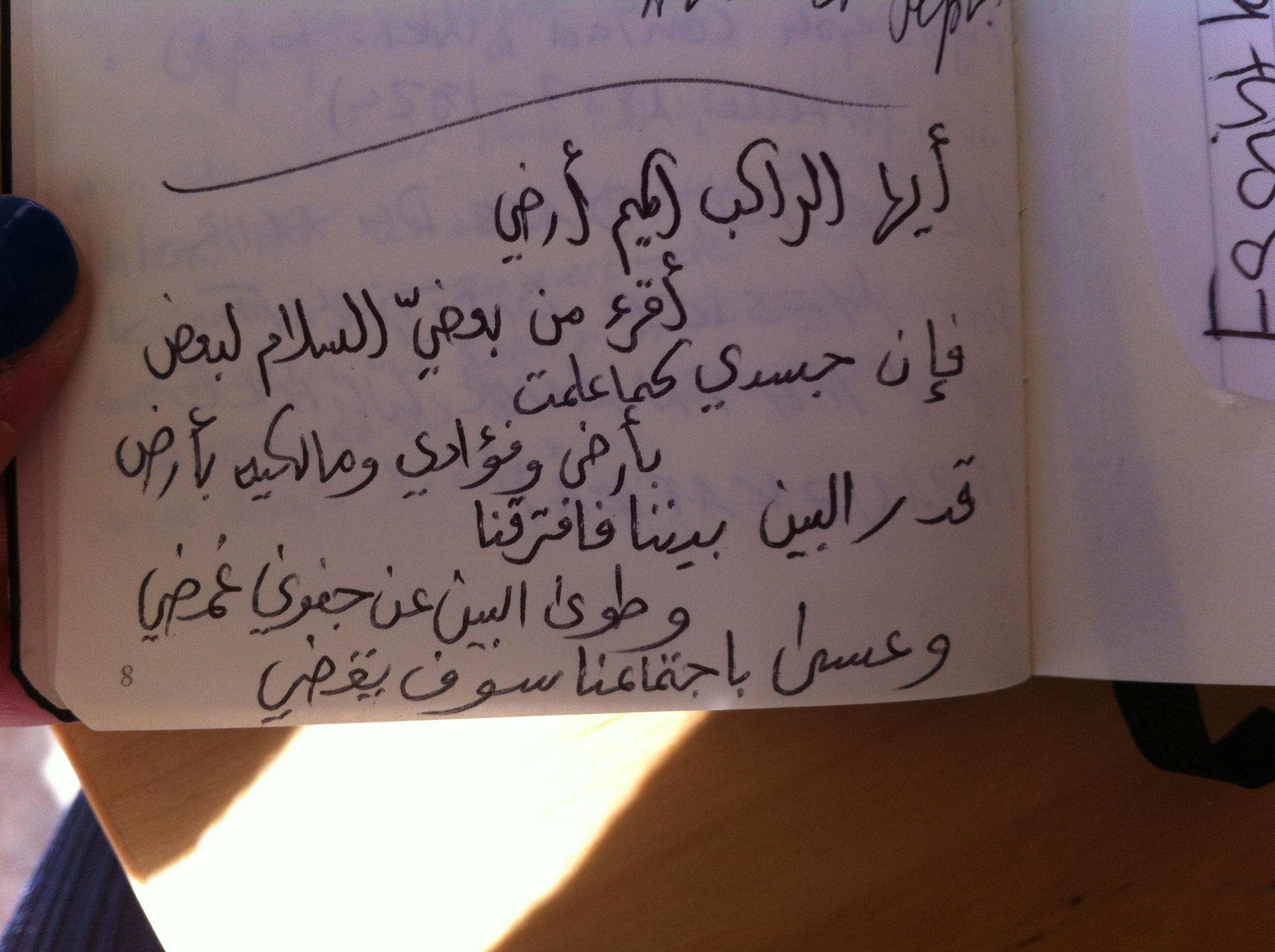 arabische tumblr arabische sprche ~ jan.cukjati design