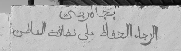 arabisch - (Sprache, Übersetzen, Schrift)