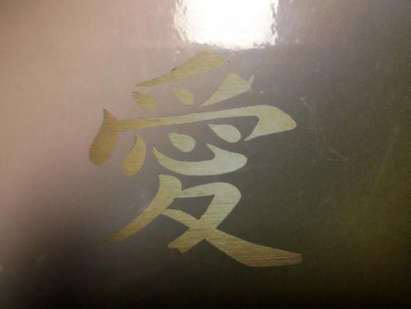 Hier Zeichen 1 - (Sprache, Japan, Schrift)