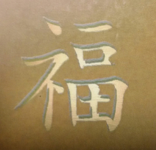 Und hier Zeichen 2 - (Sprache, Japan, Schrift)