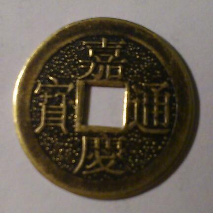 Bedeutung Von Chinesischer Münze Und Schriftzeichen Geld China