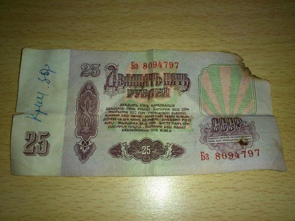 Rückseite - (Geld, Ausland)